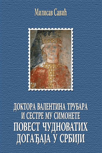 Milisav Savić, DOKTORA VALENTINA I SESTRE MU SIMONETE POVEST ČUDNOVATIH DOGAĐAJA U SRBIJI
