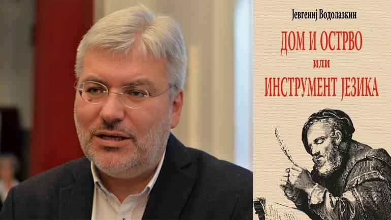 """Najličnija knjiga """"ruskog Umberta Eka"""""""