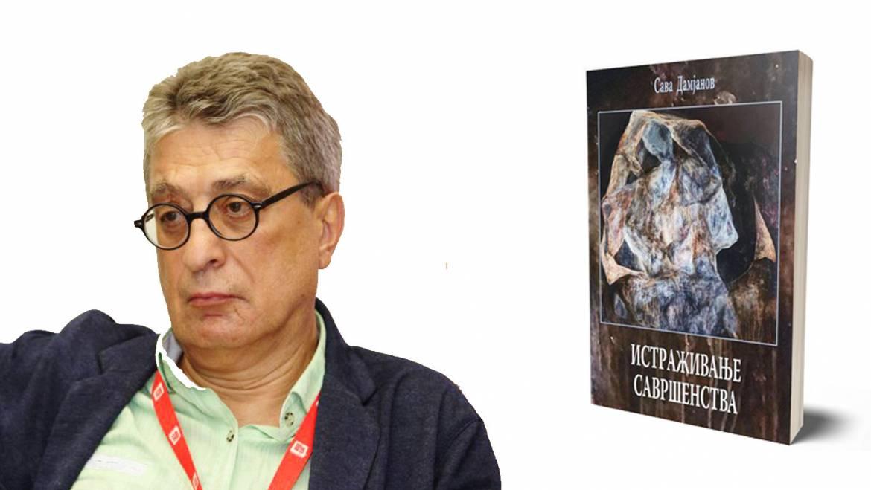 Promocija knjige ISTRAŽIVANJE SAVŠENSTVA Save Damjanova
