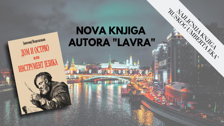 Intervju Jevgenija Vodolaskina iz njegove najnovnije knjige