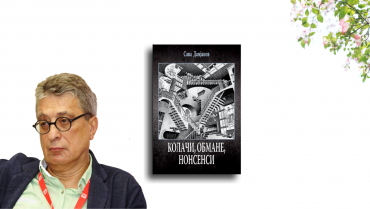 Konferencija za medije povodom nove knjige Save Damjanova KOLAČI, OBMANE, NONSENSI