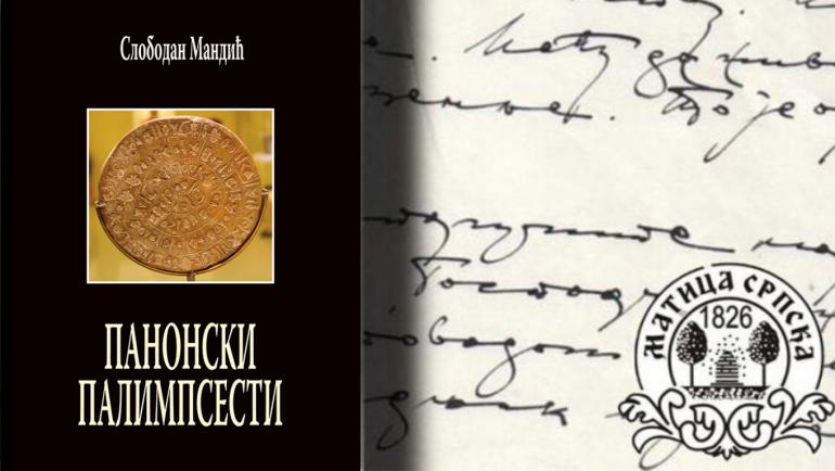 """Nagrada """"Beskrajni plavi krug"""" za 2019. godinu dodeljena Slobodanu Mandiću za knjigu Panonski palimpsesti"""