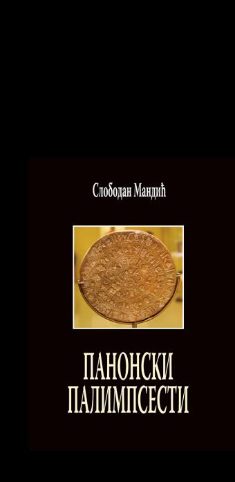 Slobodan Madić Panonski palimpesti
